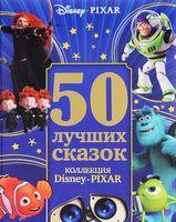 50 лучших сказок. Коллекция Disney-Pixar
