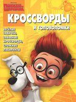 Приключения мистера Пибоди и Шермана. Кроссворды и головоломки