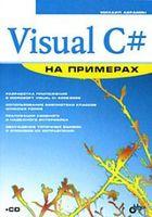 Visual C# на примерах (+ CD)