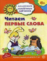 Читаем первые слова. Развивающие задания и игра для детей 6-7 лет