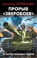 """Прорыв """"Зверобоев"""". На острие танковых ударов"""