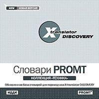 X-Translator Discovery. Коллекция словарей Promt. Техника
