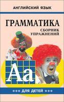 Грамматика английского языка для школьников. Книга 3