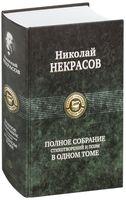 Николай Некрасов. Полное собрание стихотворений и поэм в одном томе