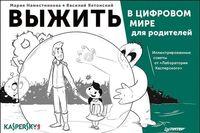 """Выжить в цифровом мире для родителей. Иллюстрированные советы от """"Лаборатории Касперского"""""""