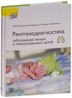 Рентгенодиагностика заболеваний легких у новорожденных детей (+ DVD)