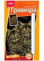 """Гравюра """"Пушистые котята"""" (золото)"""