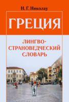 Греция. Лингвострановедческий словарь (м)