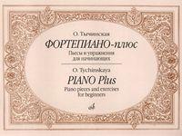 Фортепиано-плюс. Пьесы и упражнения для начинающих