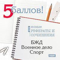 5 баллов! Новые рефераты и сочинения 2009: БЖД, военное дело, спорт