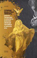 Опыты теодицеи о благости божией, свободе человека и начале зла