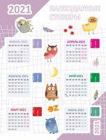 "Набор наклеек ""Календарь. Совушки. 2020"" (2 шт.)"
