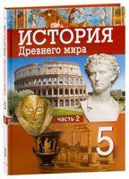 История Древнего мира. 5 класс. Часть 2