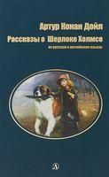 Рассказы о Шерлоке Холмсе. На русском и английском языках
