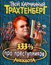 333 1/3 анекдота про преступников