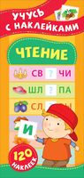 Чтение. Учусь с наклейками