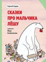 Сказки про мальчика Лешу