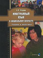 Иностранный язык в дошкольном возрасте. Теория и практика