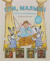 Спи, малыш (комплект из 4 книг)