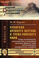 Монархии Древнего Востока и греко-римского мира