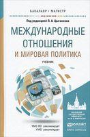 Международные отношения и мировая политика