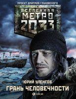 Метро 2033: Грань человечности (м)