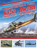 "Ударные вертолеты России Ка-52 ""Аллигатор"" и Ми-28Н ""Ночной охотник"""