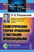 Геометрическая теория уравнений с частными производными