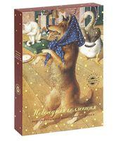 Новогодняя коллекция шедевров книжной иллюстрации - детям (комплект из 3 книг)