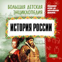 Большая детская энциклопедия. История России