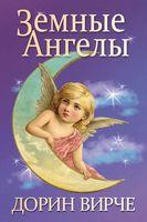 Земные ангелы. Электронная версия