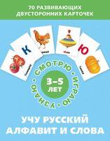Учу русский алфавит и слова