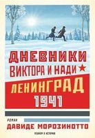 Дневники Виктора и Нади. Ленинград. 1941