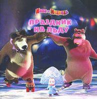 Маша и Медведь. Праздник на льду