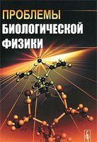 Проблемы биологической физики