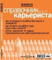 Справочник карьериста 2007
