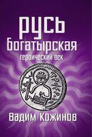 Русь богатырская. Героический век
