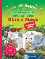Детская энциклопедия и необыкновенные приключения Пети и Маши