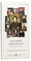 Русские писатели. XVII-середина XIX века. Галерея портретов