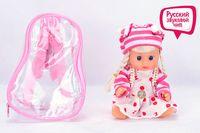 Интерактивная кукла (21 см; арт. AV1026)