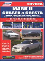 Toyota Mark II / Chaser / Cresta 1996-2001 гг.