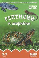 Рептилии и амфибии. Наглядно-дидактическое пособие. Для детей 3-7 лет