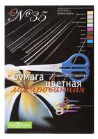 """Бумага цветная """"Набор №35"""" (А4; 10 листов; 10 цветов)"""
