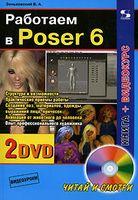 Работаем в Poser 6 (+ 2 DVD)