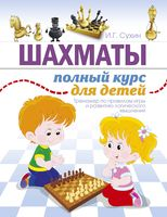Шахматы. Полный курс для детей
