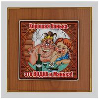 Табличка для бани с поговоркой (арт. 32181)