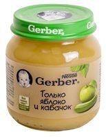 """Детское пюре Gerber """"Только яблоко и кабачок"""" (130 г)"""