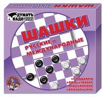 Шашки русские и международные (малые; арт. 00105)