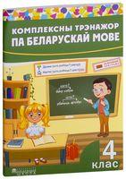 Комплексны трэнажор па беларускай мове. 4 клас