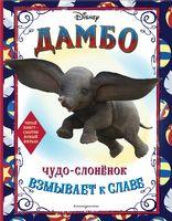 Дамбо. Чудо-слонёнок взмывает к славе